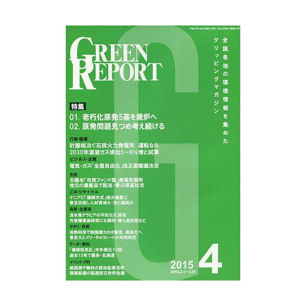 GREEN REPORT 424/廣瀬仁