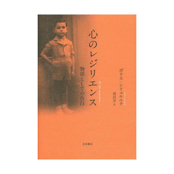 心のレジリエンス 物語としての告白/ボリス・シリュルニク/林昌宏