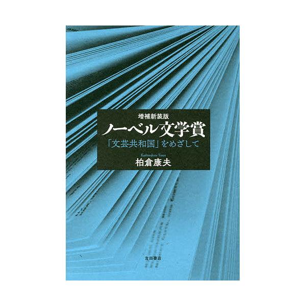 LOHACO - ノーベル文学賞 「文芸...