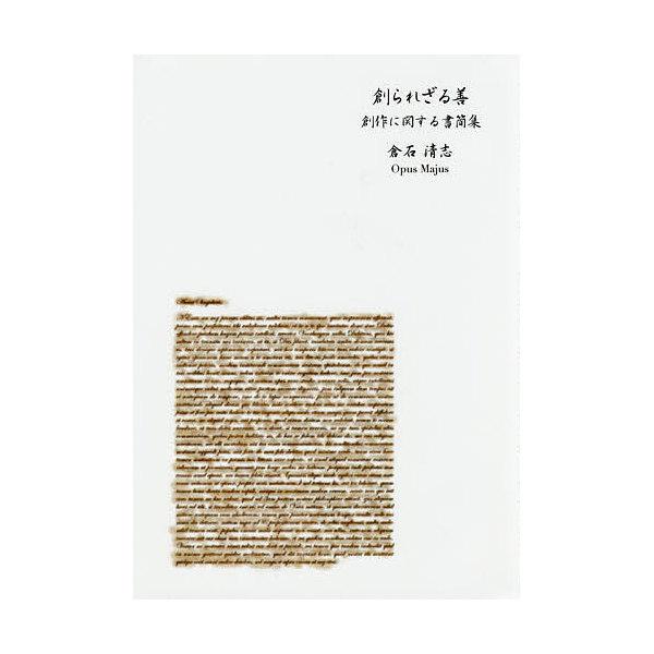 創られざる善 創作に関する書簡集/倉石清志