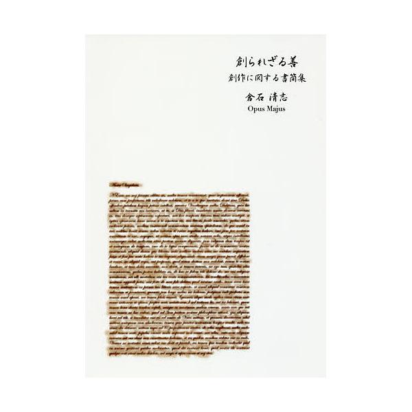 創られざる善 創作に関する書簡集 並製版/倉石清志