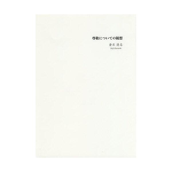 尊敬についての随想/倉石清志