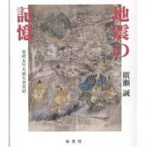 地震の記憶 安政五年大震大水災記/廣瀬誠
