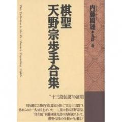 棋聖 天野宗歩手合集/内藤國雄