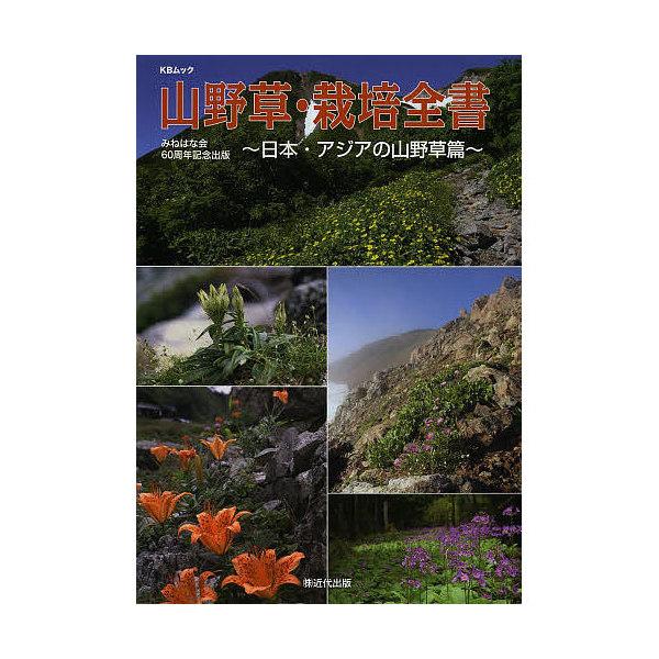山野草・栽培全書 みねはな会60周年記念出版 日本・アジアの山野草篇/みねはな会