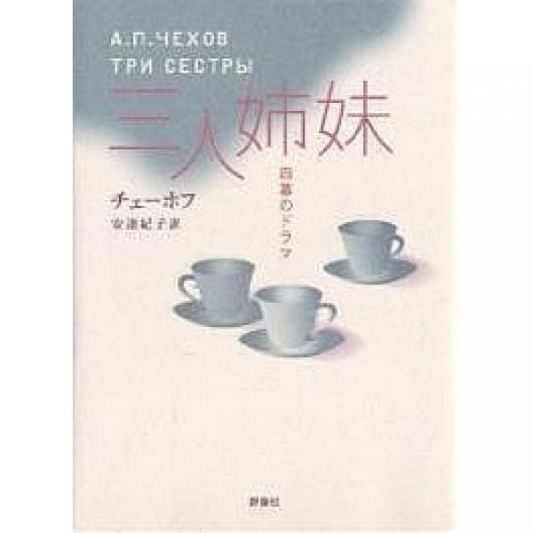 三人姉妹 四幕のドラマ/チェーホフ/安達紀子