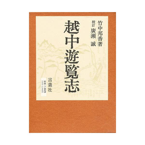越中遊覧志/竹中邦香/広瀬誠