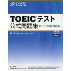 TOEICテスト公式問題集 新形式問題対応編/EducationalTestingService