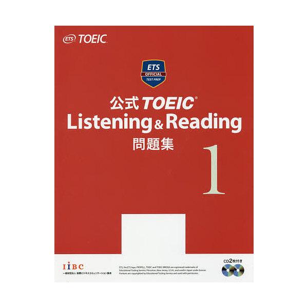 公式TOEIC Listening & Reading問題集 1/EducationalTestingService