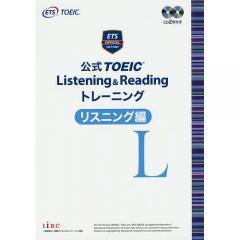 公式TOEIC Listening & Readingトレーニング リスニング編/EducationalTestingService