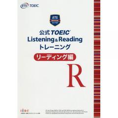 公式TOEIC Listening & Readingトレーニング リーディング編/EducationalTestingService