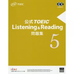 公式TOEIC Listening & Reading問題集 5/EducationalTestingService