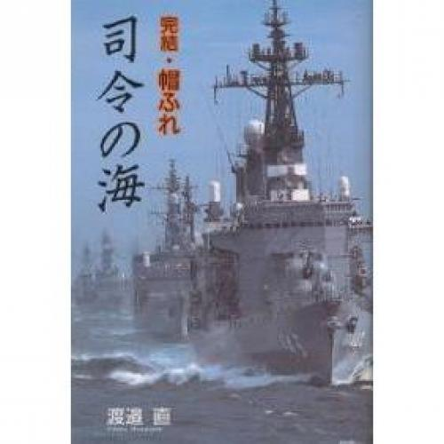 司令の海 完結・帽ふれ/渡邊直