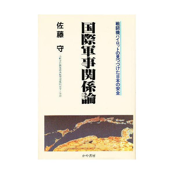 国際軍事関係論 戦闘機パイロットの見つづけた日本の安全/佐藤守