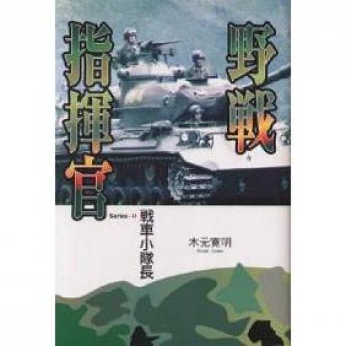 野戦指揮官/木元寛明