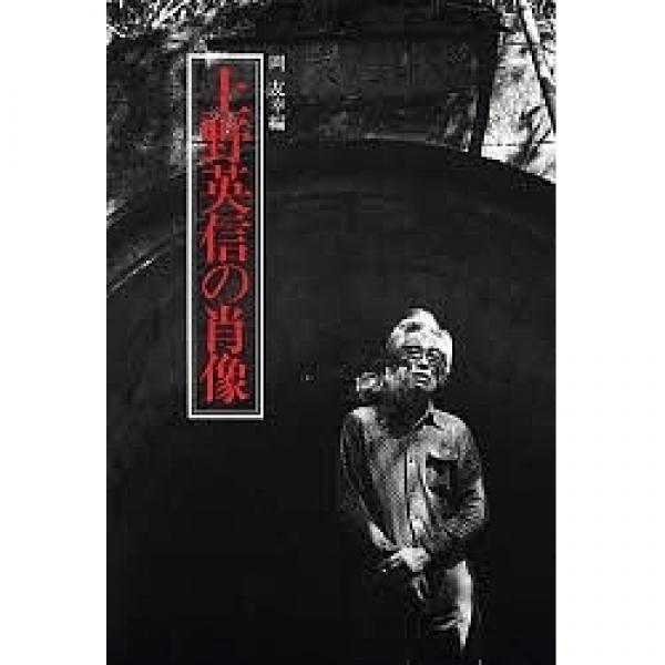 上野英信の肖像/岡友幸