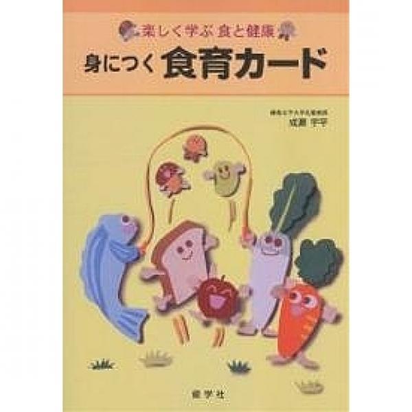 身につく食育カード 楽しく学ぶ食と健康/成瀬宇平
