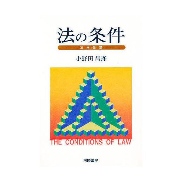 法の条件 法学新講/小野田昌彦