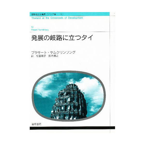 発展の岐路に立つタイ/プラサート・ヤムクリンフング/松薗裕子/鈴木規之