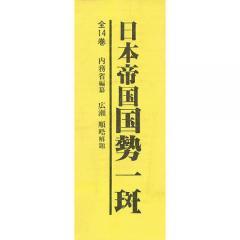 日本帝国国勢一斑 全5巻セット(1~5)/内務省