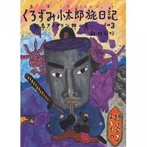 くろずみ小太郎旅日記 その3/飯野和好