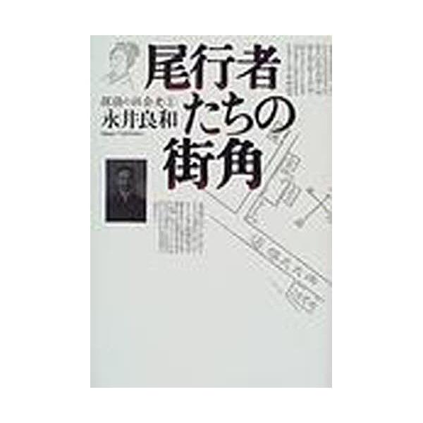 探偵の社会史 1/永井良和