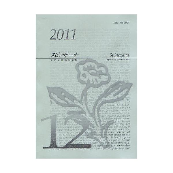 スピノザーナ スピノザ協会年報 12(2011)