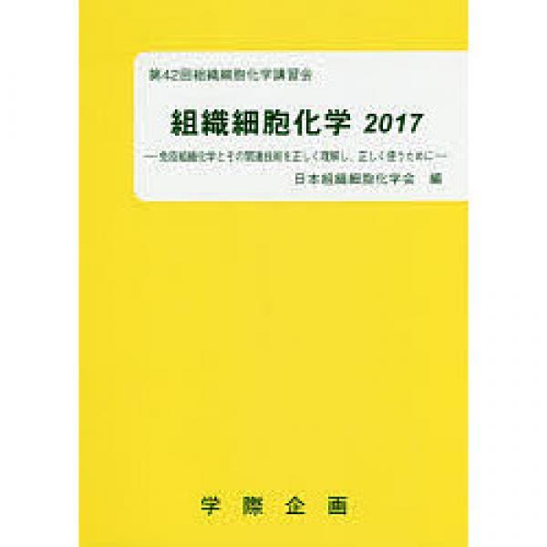 組織細胞化学 2017/日本組織細胞化学会