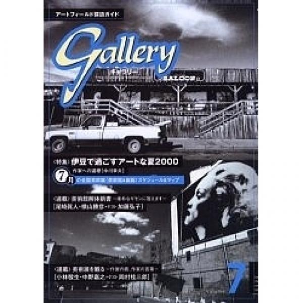 ギャラリー 2000Vol.7