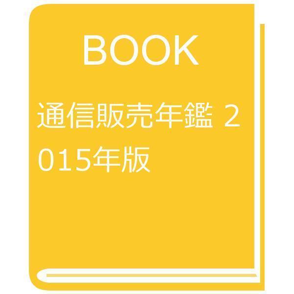 通信販売年鑑 2015年版