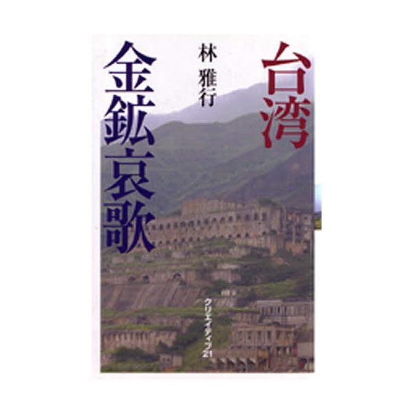 台湾・金鉱哀歌/林雅行