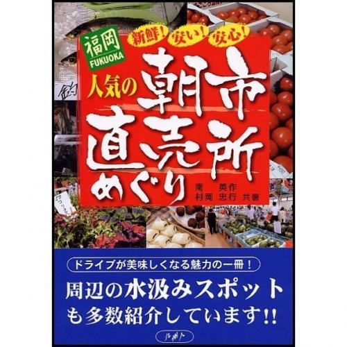 福岡人気の朝市・直売所めぐり 新鮮!安い!安心!/南英作/村岡忠行/旅行
