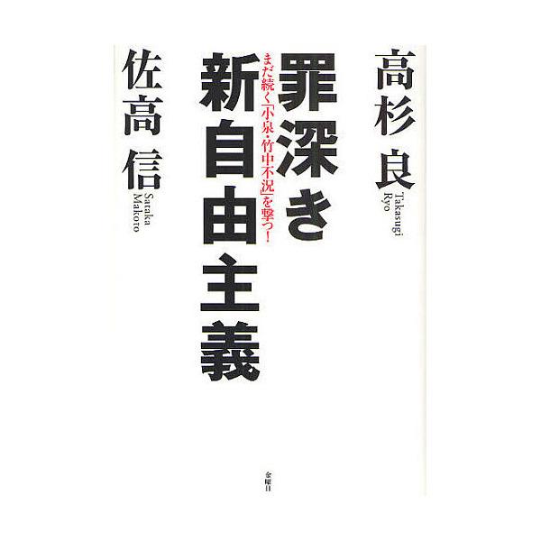 罪深き新自由主義 まだ続く「小泉・竹中不況」を撃つ!/高杉良/佐高信