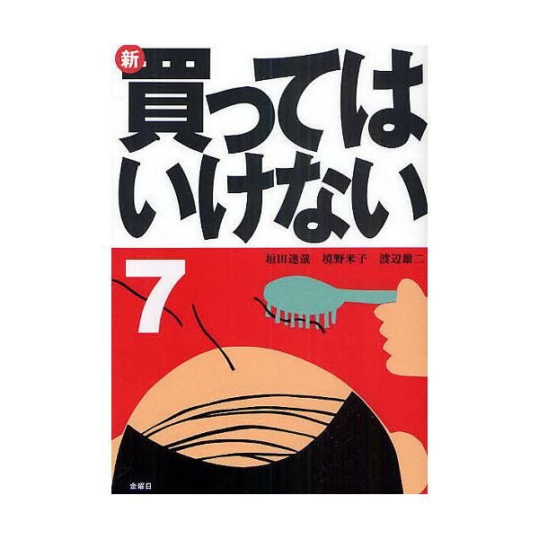 新・買ってはいけない 7/垣田達哉/境野米子/渡辺雄二