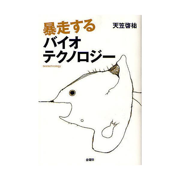暴走するバイオテクノロジー/天笠啓祐