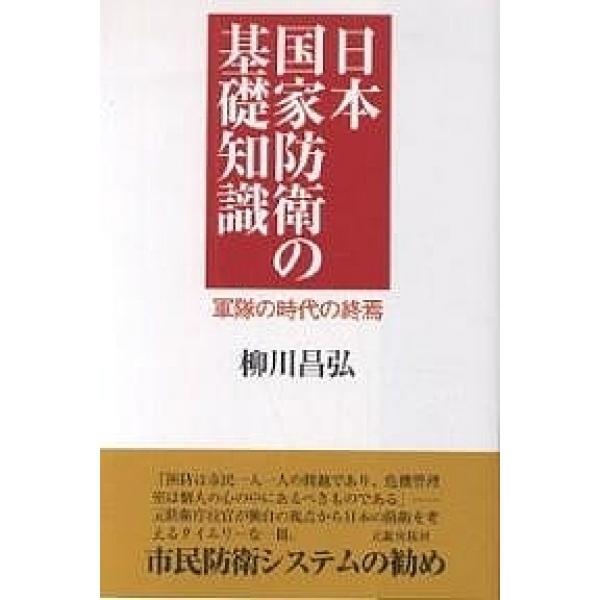 日本国家防衛の基礎知識 軍隊の時代の終焉/柳川昌弘