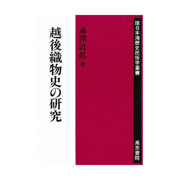 越後織物史の研究/赤沢計真