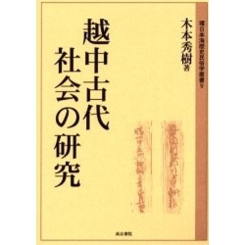 越中古代社会の研究/木本秀樹