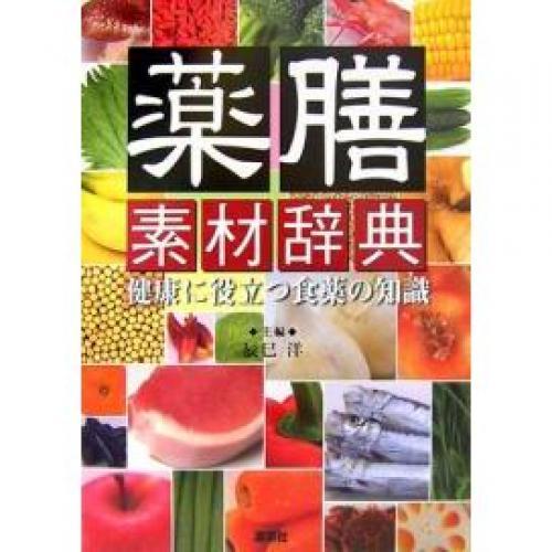 薬膳素材辞典 健康に役立つ食薬の知識/辰巳洋