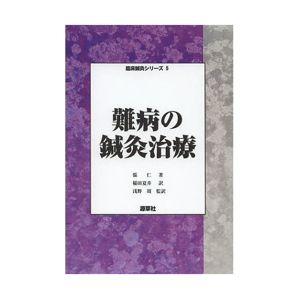 難病の鍼灸治療/張仁/稲田夏井/浅野周