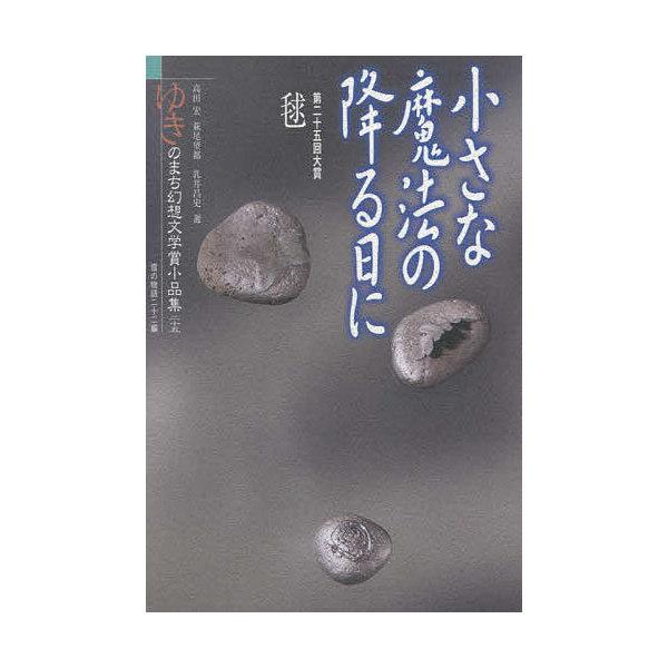 ゆきのまち幻想文学賞小品集 25/ゆきのまち通信
