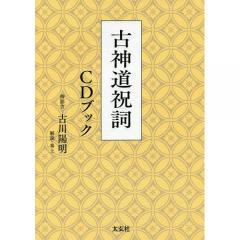 古神道祝詞CDブック/古川陽明