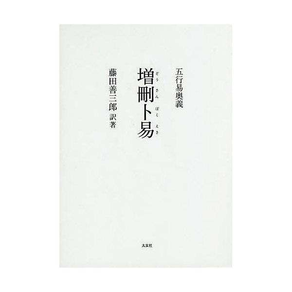 増刪卜易 五行易奥義/野鶴老人/藤田善三郎