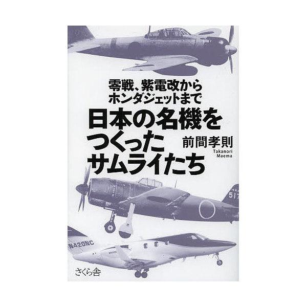 日本の名機をつくったサムライたち 零戦、紫電改からホンダジェットまで/前間孝則
