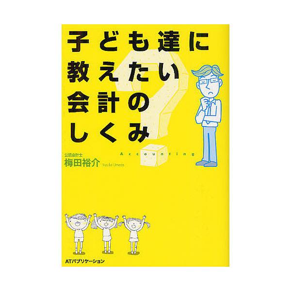 子ども達に教えたい会計のしくみ/梅田裕介