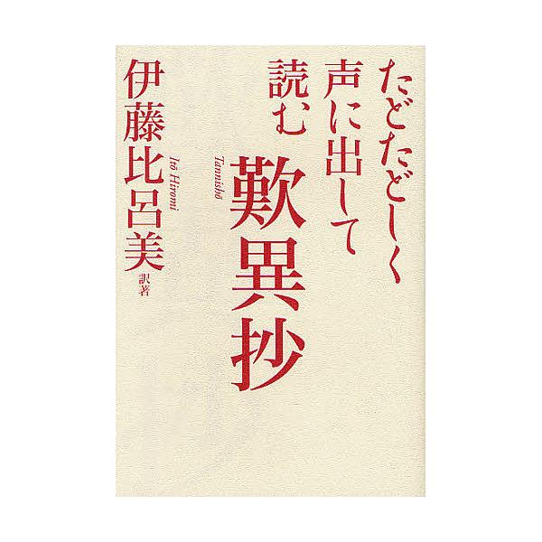 たどたどしく声に出して読む歎異抄/伊藤比呂美