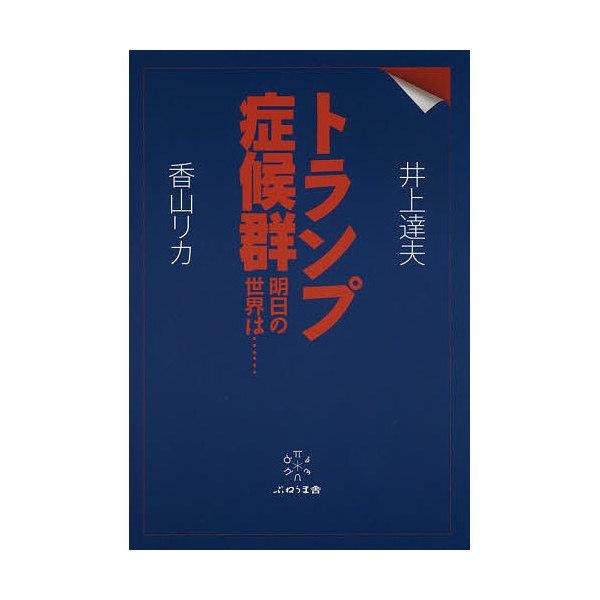 トランプ症候群 明日の世界は……/井上達夫/香山リカ