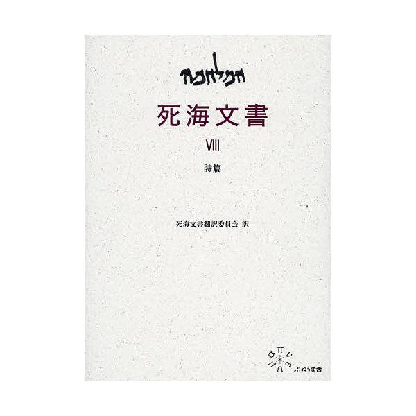 死海文書 8/勝村弘也/上村静