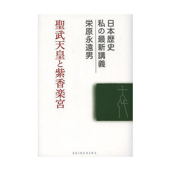 聖武天皇と紫香楽宮/栄原永遠男