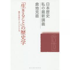 「生きること」の歴史学 徳川日本のくらしとこころ/倉地克直